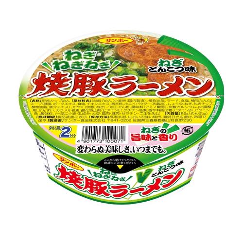焼豚ラーメン ねぎとんこつ味