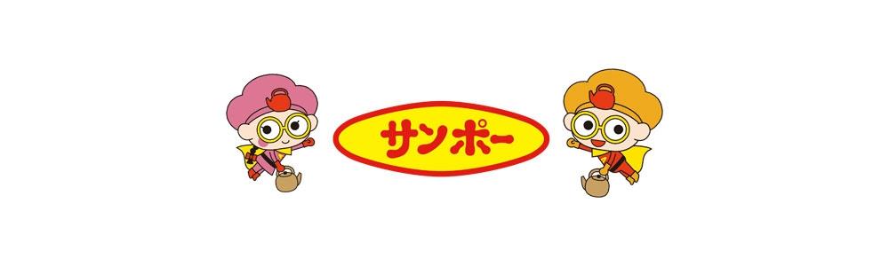 サンポー食品キャラクター「ヤカンちゃん」「ピッピちゃん」