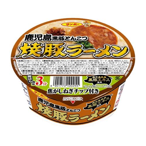 焼豚ラーメン 鹿児島黒豚とんこつ