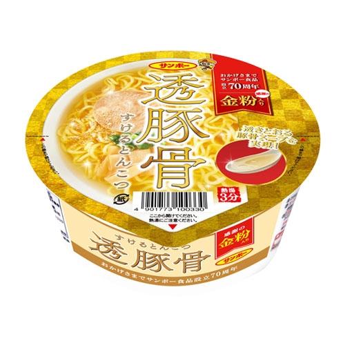 サンポー食品株式会社設立70周年記念商品「透豚骨ラーメン」