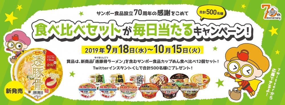 サンポー食品 設立70周年の感謝をこめて食べ比べセットが毎日当たるキャンペーン!