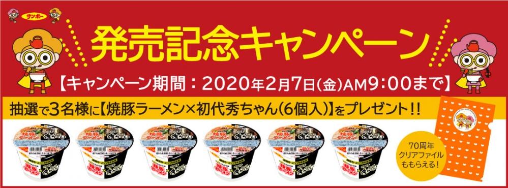 発売記念キャンペーン抽選で3名様に【焼豚ラーメン×初代秀ちゃん(6個入)】をプレゼント!