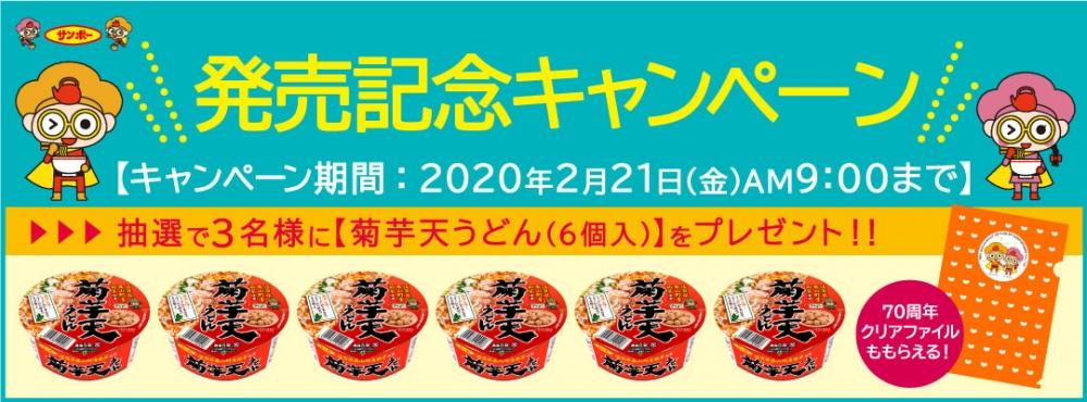 発売記念キャンペーン抽選で3名様に【菊芋天うどん(6個入)】をプレゼント!