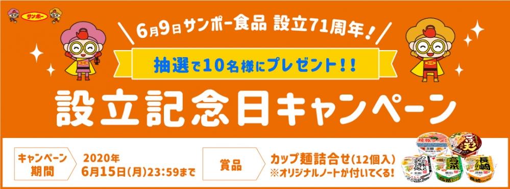 設立記念日キャンペーン抽選で10名様に【カップ麺詰合せ(12個入)】をプレゼント!