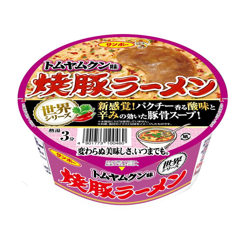 焼豚ラーメン トムヤムクン味