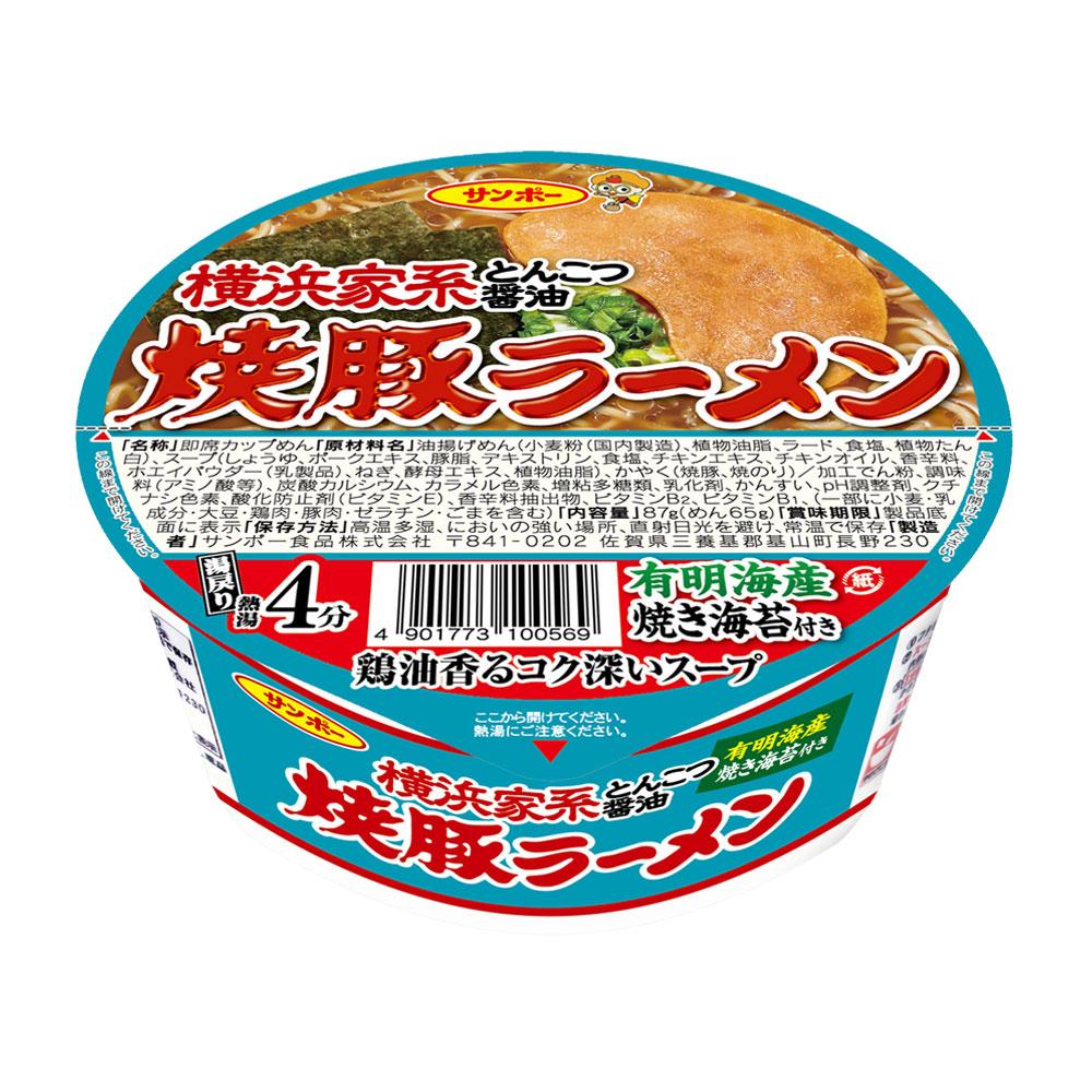 焼豚ラーメン 横浜家系とんこつ醤油