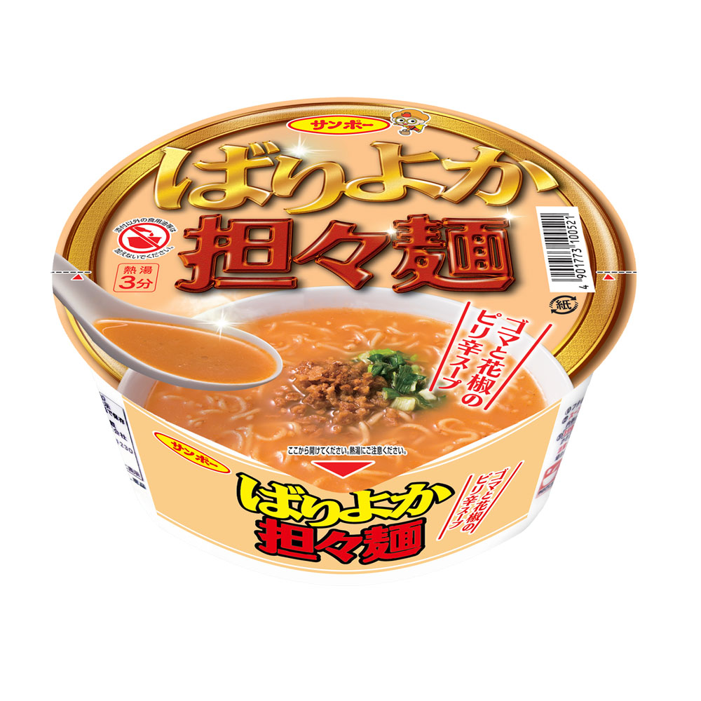 ばりよか 担々麺